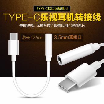 Letv 2pro mobile phone headset adapter cable XIAOMI