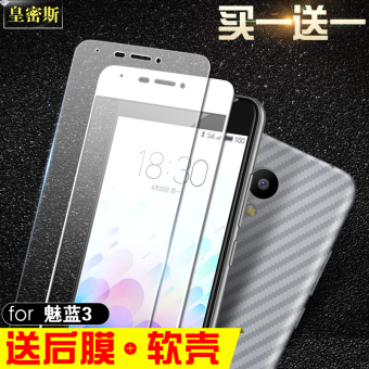 M3/3 S/note3 full screen cover tempered glass Protector