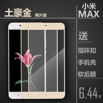 Max2 XIAOMI tempered full screen cover Film