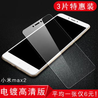 Max2 XIAOMI tempered full screen cover film phone Protector