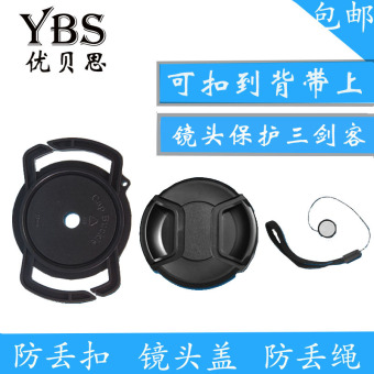MND x700/x-700/55mm anti-lost buckle anti-lost rope Lens cover