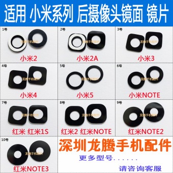 Note M2a/m3/M4 rear camera head glass lens