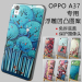 Oppo a37 cartoon painted relief drop-resistant mobile phone hard case