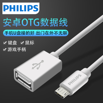Philips OTG data cable mobile phone U disk Connector