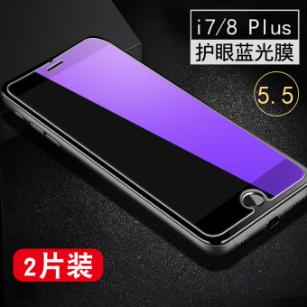 Plus iphone8/i7 Apple full-screen tempered Film