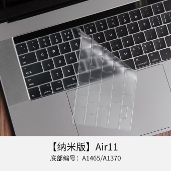Pro13/air13/mac12 Apple computer notebook keyboard Protector
