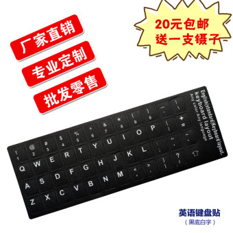 PVC English keyboard English protector colorful adhesive paper