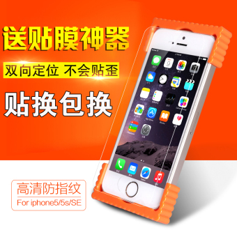 Quanding iphone5s/5c Apple tempered film glass Protector