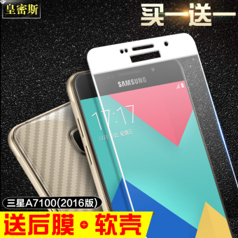 Samsung a7100/A7/a7000 full screen cover tempered glass front and back Protector