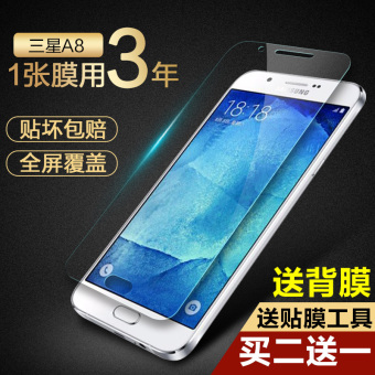 Samsung A8 full screen full coverage ultra-clear glass protector Film