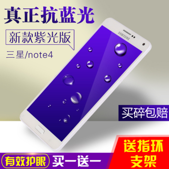 Samsung note4/n9100/n9108v anti-Blueray explosion-proof glass protector Film