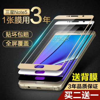 Samsung note5/n9200 full-screen mobile phone glass protector Film
