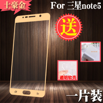 Samsung note5/note4 full-screen mobile phone tempered glass protector Film