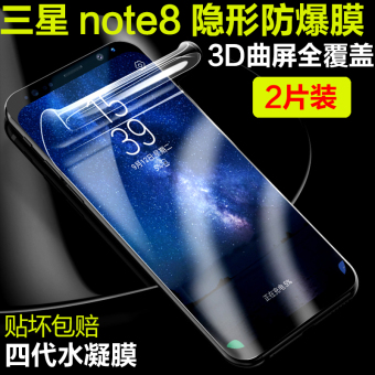 Samsung note8/3D tempered film song screen hydrogel Film