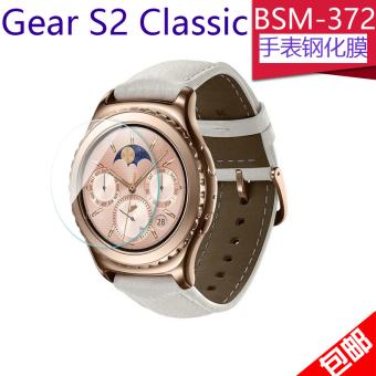 Samsung S2/r732 watch tempered Film