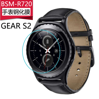 Samsung S2/s2/bsm-r720 watch tempered Film