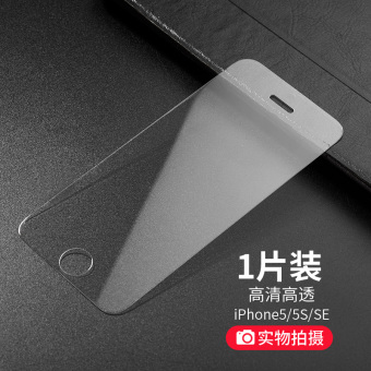 Se iphone5s/5c matte anti-Blueray phone protector glass Protector