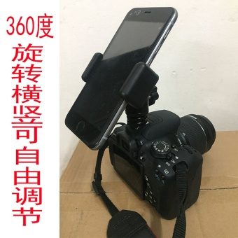 SLR camera phone fixed clip support
