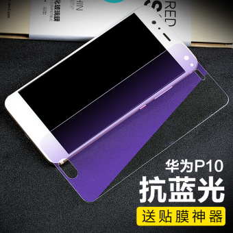 SmartDevil P10/p10plus anti-Blueray anti-Fingerprint proof phone protective protector Film