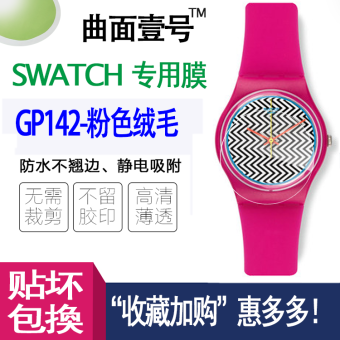 Swatch gp142 hair pink ultra-clear tempered watch Plate