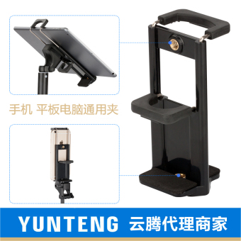 Yunteng mobile phone vertical clip iPad tablet three Tripod