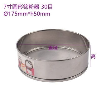 175mm round sifter stainless steel flour sieve Device