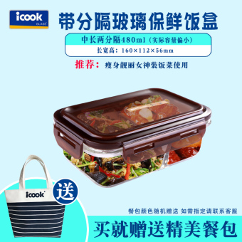 480ml lunch microwave crisper seperated container