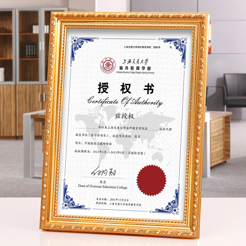 Philippines | A4 Trademark Certificate business license frame ...