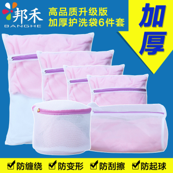 Bang He wash clothes fine net bag laundry bag