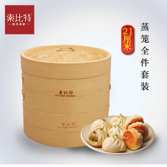 Cable bit 21cm full of bamboo Xiaolongbao steam tray steamer