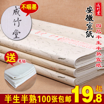Chengzhutang painting calligraphy four foot raw copy paper rice paper