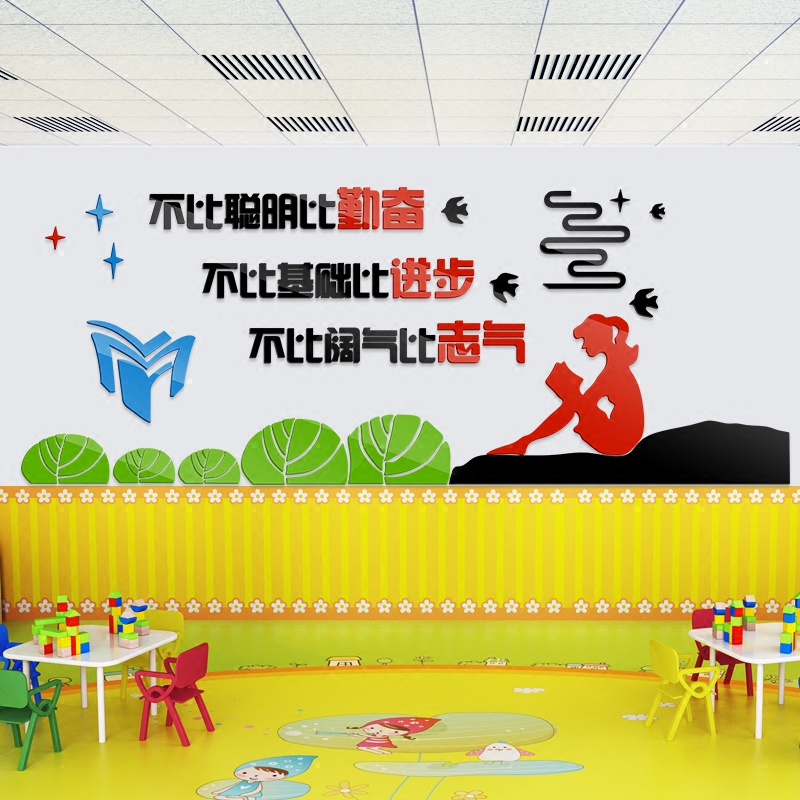 Philippines   Children\'s room campus culture wall 3D wall sticker ...