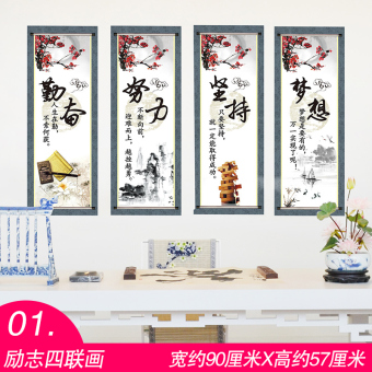 Chinese-style dormitory classroom decorative culture wall sticker