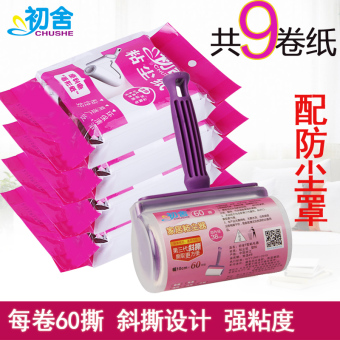 Chushe sticky dust roller oblique tearable-brush sticky dust paper