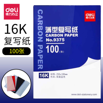 Deli A4/16k blue office carbon copy paper blue carbon paper