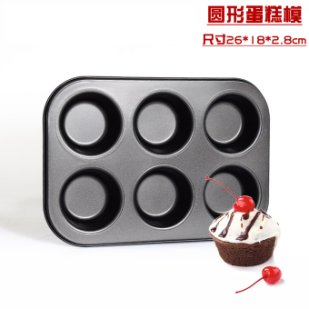DIY baking mold cup non-stick oven dish