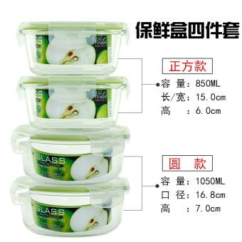 Heat-resistant glass crisper Packing Box microwave lunch box freshness bowl