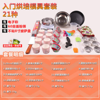 Home cake novice oven baking tools