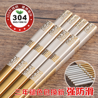 Home non-slip titanium alloy metal chopsticks stainless steel chopsticks