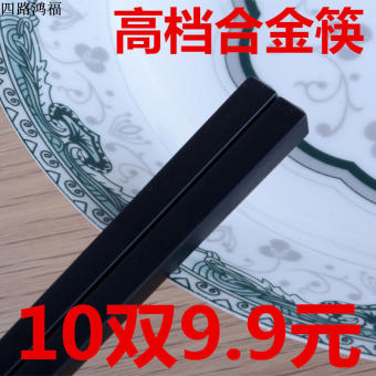 Hongying black alloy chopsticks hotel home chopsticks