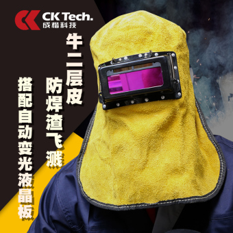 Leather automatic change light mask welding mask hat