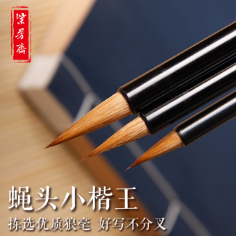 Lower case brush langhao calligraphy Buddhist four treasures Xuan pen