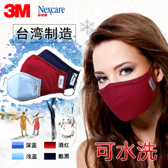 NEXCARE 3m8550 black red small Female Male dustproof Masks