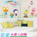 Pororo cartoon small penguin children's room bedroom decorative adhesive paper wall stickers
