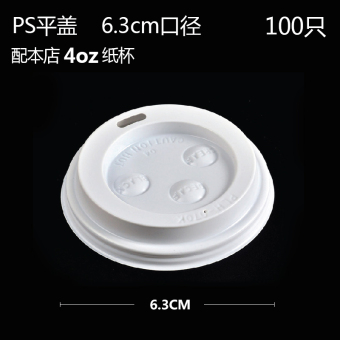 S 51CUP 100 ml PARK'S not with lid try to drink cup disposable cup