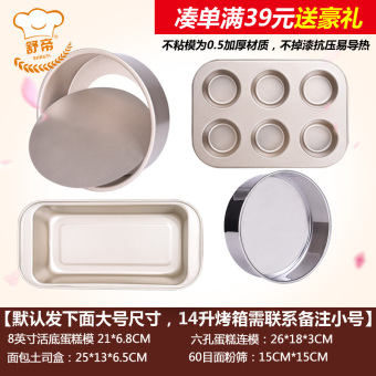 SHRUTI baking mold oven home cake suit