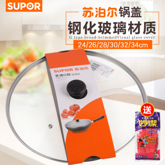 Supor 32cm wok type lid tempered glass cover Price Philippines