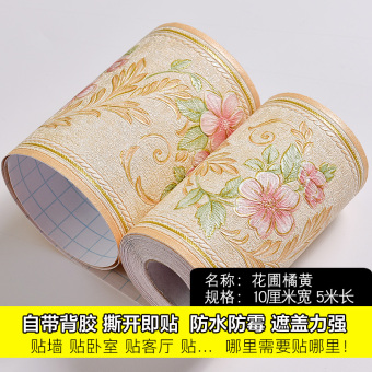 Warm and self-adhesive living room wall decorative waist tile adhesive paper Wallpaper