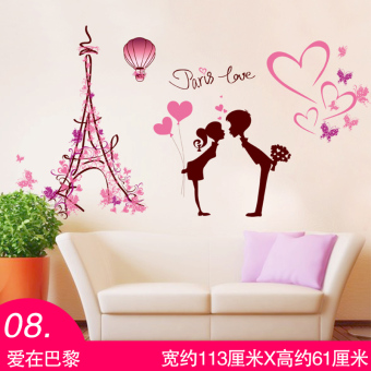 Warm shop glass adhesive paper bedroom room wall sticker window