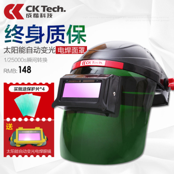 Welding welding anti-UV Fully Automatic Welding Machine Welding Mask
